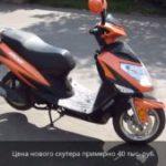 Скутер или мотоцикл