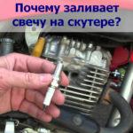 Почему заливает свечу на скутере